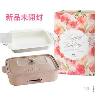 新品未開封【BRUNO】コンパクトホットプレート・セラミックコート鍋セット