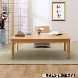 ニトリ(ニトリ)のザタク インテールEP120(ローテーブル)