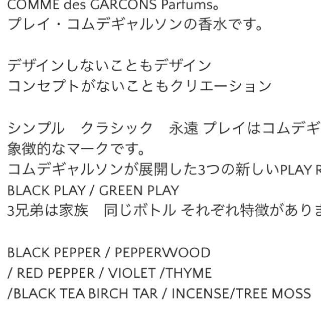COMME des GARCONS(コムデギャルソン)の香水 PLAY BLACK PLAY コスメ/美容の香水(ユニセックス)の商品写真