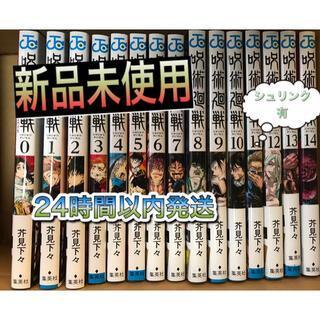 呪術廻戦 全巻セット0〜14巻