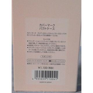 カバーマーク(COVERMARK)のカバーマーク パクトケース スポンジ付(ボトル・ケース・携帯小物)