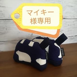 ストウブ(STAUB)のマイキー様専用 Nokka『ネイビー&イエロー』(キッチン小物)