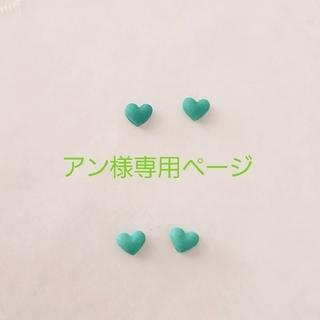 アン様専用ページ(小さなハートピアス ぷっくり)
