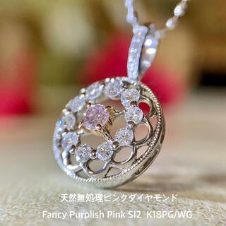 天然無処理 ピンクダイヤモンド 0.08×0.21 FPP-SI2 K18P/W