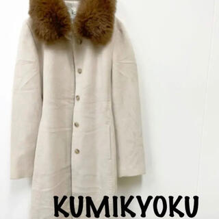 KUMIKYOKU 組曲 クミキョク アンゴラ混 羊毛 ファーコート