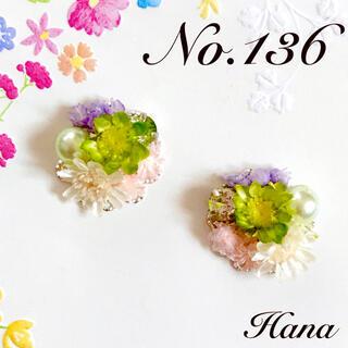 No.136 グリーン 柔らかなお色 本物のお花のブーケピアス イヤリング