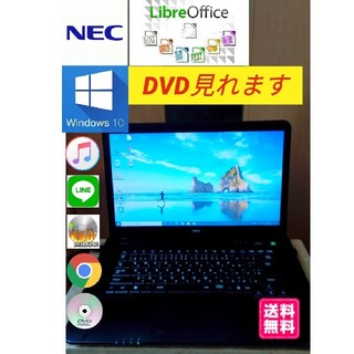 NEC - NECノートパソコンwindows10DVD見れます オマケ付き