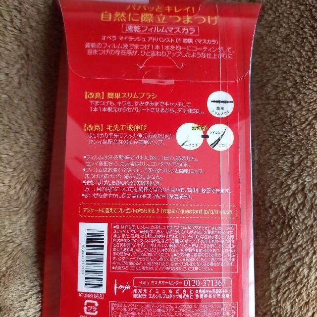 オペラ マスカラ マイラッシュアドバンスト2本セット コスメ/美容のベースメイク/化粧品(マスカラ)の商品写真