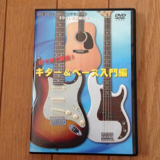 ギター & ベース 入門編DVD(その他)