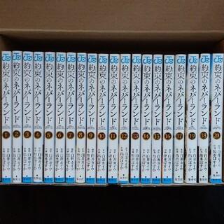 集英社 - 約束のネバーランド 本 1~20巻 全巻