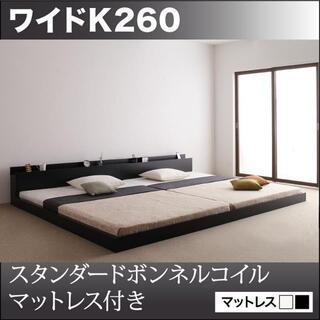 ワイドキングベッド260 分割型 コンセント・マットレス付 連結ベッド 黒(キングベッド)