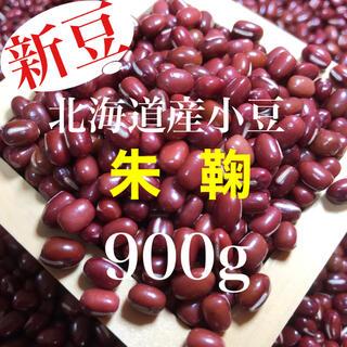新豆!北海道産小豆 朱鞠 900g(野菜)