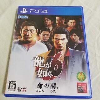 PlayStation4 - 龍が如く6 命の詩。 PS4