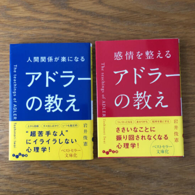 テラ様専用「アドラーの教え」2冊セット エンタメ/ホビーの本(その他)の商品写真