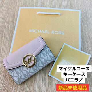 Michael Kors - 新品 マイケルコース ♢ 人気商品 キーケース バニラ/ピンク系