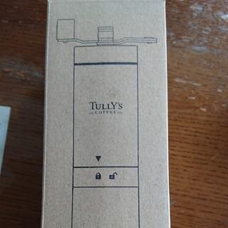タリーズコーヒー(TULLY'S COFFEE)のタリーズコーヒーミル、新品(調理道具/製菓道具)