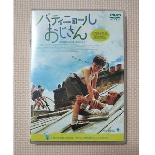 アルバトロス(ALBATROS)のフランス 映画 バティニョールおじさん 文部科学省選定作品 DVD (外国映画)