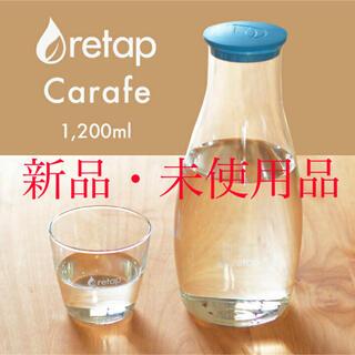 【期間限定】RETAP CARAFE(リタップカラフェ)(タンブラー)