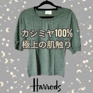 ハロッズ(Harrods)のハロッズ カシミヤ100% 半袖 ニット 薄手 グレー Harrods セーター(ニット/セーター)