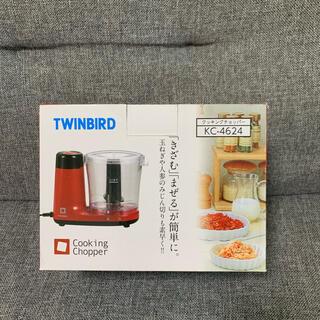TWINBIRD - フードプロセッサー TWINBIRD