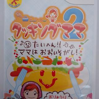 タイトー(TAITO)のクッキングママ 2 たいへん! ママは おおいそがし!! Wii(家庭用ゲームソフト)