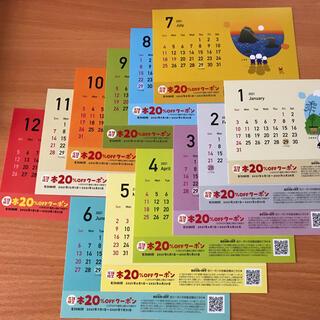 ブックオフ東海地区限定カレンダークーポン 2021年〜2022年 1年分!!