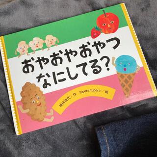 ツペラツペラ 絵本(絵本/児童書)