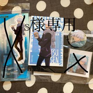集英社 - 呪術廻戦 五条悟 4点セット
