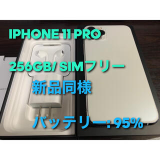 iPhone - IPHONE 11 PRO 256GB SIMフリー新品同様