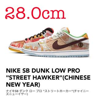 NIKE - Nike SB Dunk Low Street Hawker Chinese