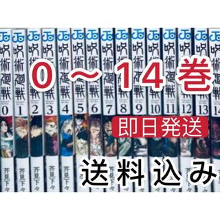 呪術廻戦全巻 0巻〜14巻 15冊 新品未読・未開封  芥見下々