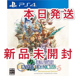 PlayStation4 - PS4 ファイナルファンタジー クリスタルクロニクル リマスタ FF