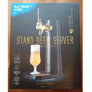 【新品未使用】超音波式スタンドビールサーバー