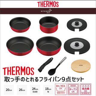 THERMOS - サーモス フライパンセット IH対応