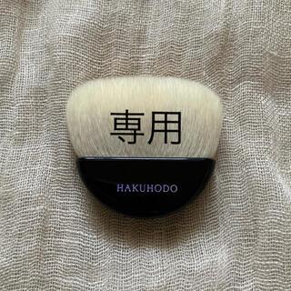 ハクホウドウ(白鳳堂)のemama様専用 H2369(ブラシ・チップ)