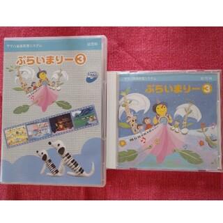 ヤマハ音楽教室 ぷらいまりー3CD&DVD