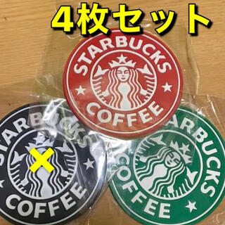 Starbucks Coffee - スターバックスコースター4枚