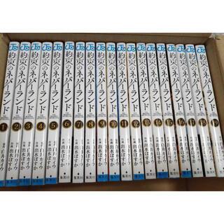 集英社 - 約束のネバーランド 1〜19巻