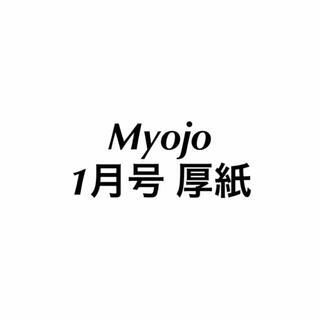 ジャニーズ(Johnny's)のMyojo 1月号 厚紙(アイドルグッズ)