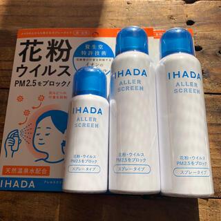 シセイドウ(SHISEIDO (資生堂))のイハダアレルスクリーン(日用品/生活雑貨)