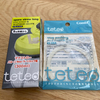 combi - テテオ ストローマグ用/パッキン ストロー替え