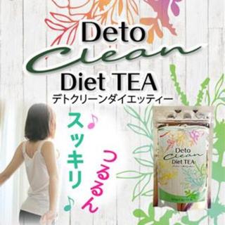 ■値下げ!!デトクリーンダイエッティー~お腹スッキリダイエットティー~(茶)