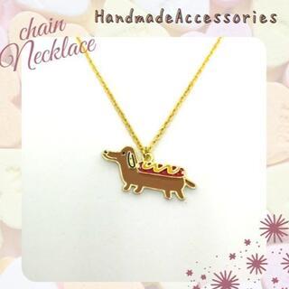 ハンドメイド ネックレス ホットドッグ 犬 ダックスフント 動物 ペット 可愛い