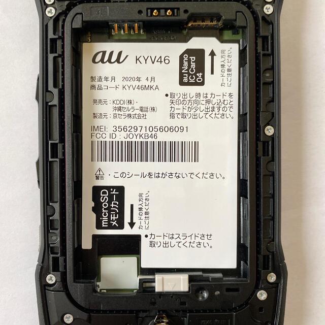 京セラ(キョウセラ)のau TORQUE G04 KYV46 Black SIMロック解除済み スマホ/家電/カメラのスマートフォン/携帯電話(スマートフォン本体)の商品写真