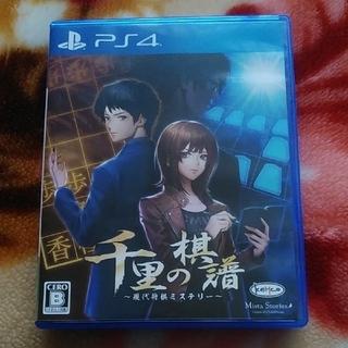 プレイステーション4(PlayStation4)の千里の棋譜 ~現代将棋ミステリー~ PS4(家庭用ゲームソフト)