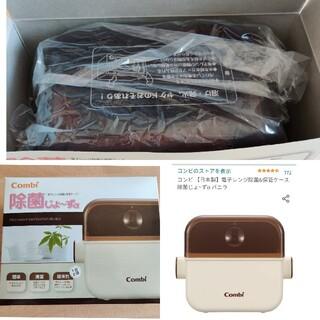 combi - コンビ 【日本製】電子レンジ除菌&保管ケース 除菌じょ~ずα バニラ