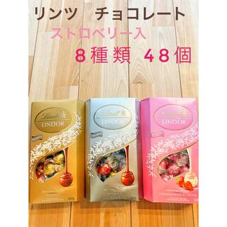 リンツ(Lindt)のリンツ リンドール チョコレート ストロベリー入8種類 48個(菓子/デザート)
