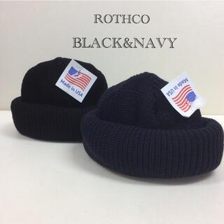 ロスコ(ROTHCO)のロスコ ニット帽 ブラック&ネイビー 新品 ROTHCO (ニット帽/ビーニー)