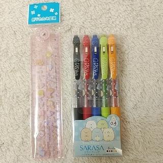 サンエックス - すみっコぐらし サラサ5本セット&折りたたみ定規 ゼブラジェル式ボールペン&さし