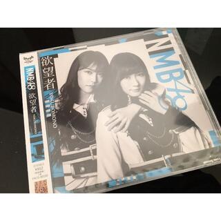 エヌエムビーフォーティーエイト(NMB48)の♪ 音楽 CD ♪ NMB48 【欲望者 (劇場盤)】(ポップス/ロック(邦楽))